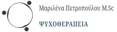 Μαριλένα Πετροπούλου - Ψυχοθεραπεία - Αρχική